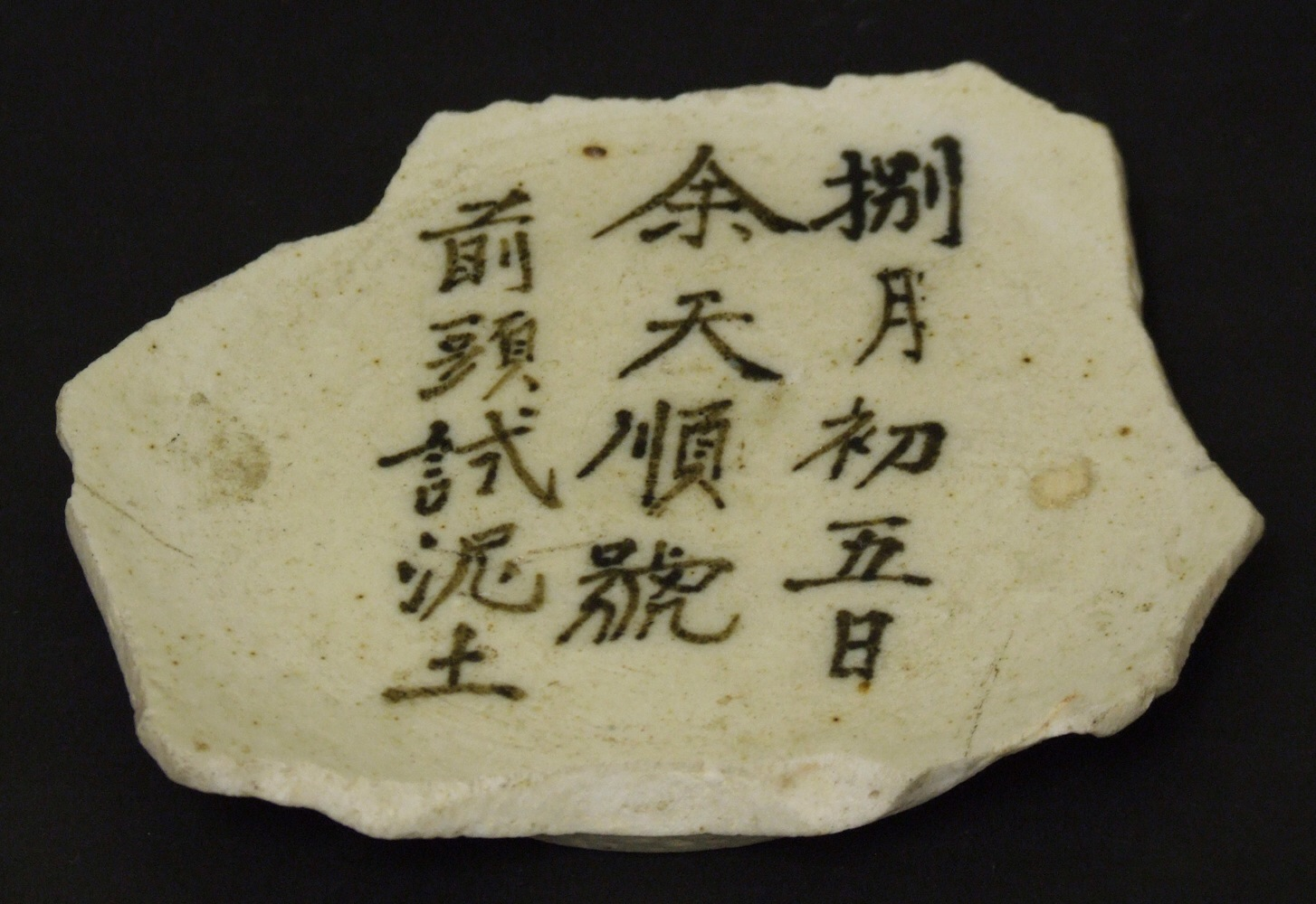 Vintage japan porcelain makers mark